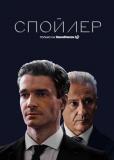 Спойлер (сериал)