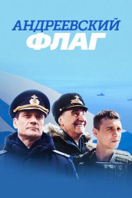 Андреевский флаг (сериал)