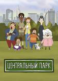 Центральный парк (сериал)