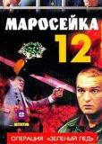 Маросейка, 12 (сериал)
