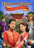 Принцесса Лебедь: Королевская свадьба