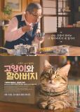 Кот и дедуля