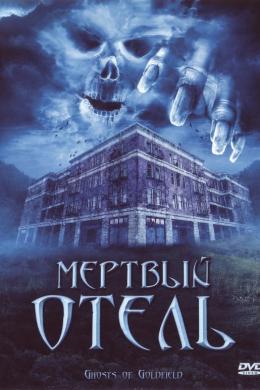 Мертвый отель