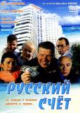 Русский счет