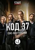 Код 37: Отдел секс-преступлений (сериал)