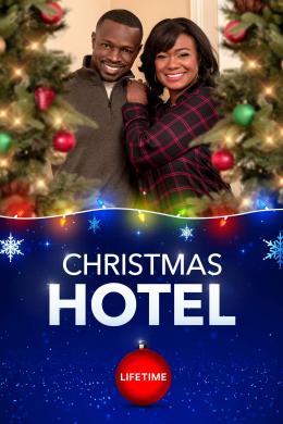 Рождественский отель