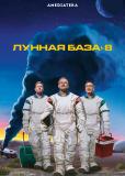Лунная база 8 (сериал)