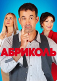 Абриколь (сериал)