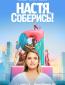 Настя, соберись (сериал)