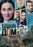Кошкин дом (сериал)