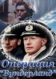 Операция «Вундерланд»