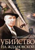 Убийство на Ждановской