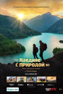 Наедине с природой IMAX