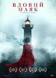 Вдовий маяк