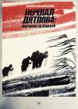 Перевал Дятлова: Охотники за правдой (сериал)