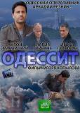 Одессит (сериал)