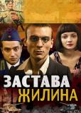 Застава Жилина (сериал)