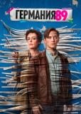 Германия 89 (сериал)