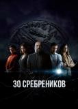 Тридцать сребреников (сериал)