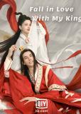 Влюбиться в моего императора