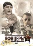 Офицеры (сериал)