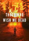 Те, кто желает мне смерти