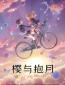 Адати и Симамура (сериал)