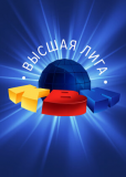 КВН – Клуб Веселых и Находчивых (сериал)