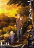 Тетрадь дружбы Нацумэ: Пробуждение камня и подозрительный посетитель (многосерийный)
