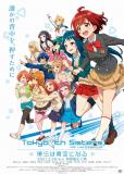 Семь токийских сестёр