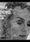 Лестница Родченко
