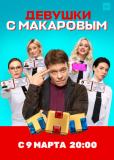 Девушки с Макаровым (сериал)