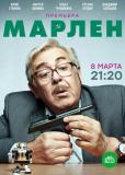 Марлен (сериал)