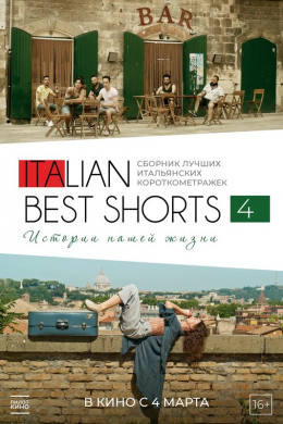 Italian Best Shorts 4: Истории нашей жизни
