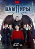 Вампиры средней полосы (сериал)