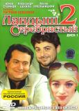 Ландыш серебристый 2 (сериал)