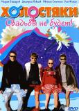 Холостяки (сериал)