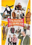 Уральские пельмени (сериал)