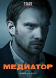 Медиатор (сериал)