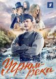 Угрюм-река (сериал)