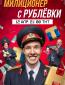Милиционер с Рублёвки (сериал)
