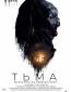 Тьма: Монстры за поворотом