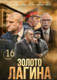 Золото Лагина (сериал)