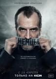 Немцы (сериал)
