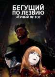 Бегущий по лезвию: Чёрный лотос (сериал)