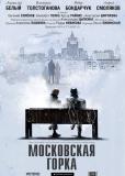 Московская горка