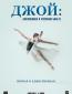 Джой: Американка в русском балете