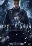 Хрустальный (сериал)
