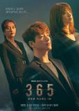 365: Год победы над судьбой (сериал)