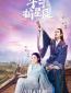 Любовь и император (сериал)
